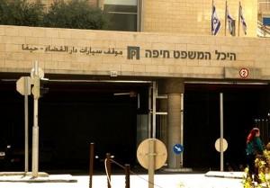 בית המשפט בחיפה (ארכיון)