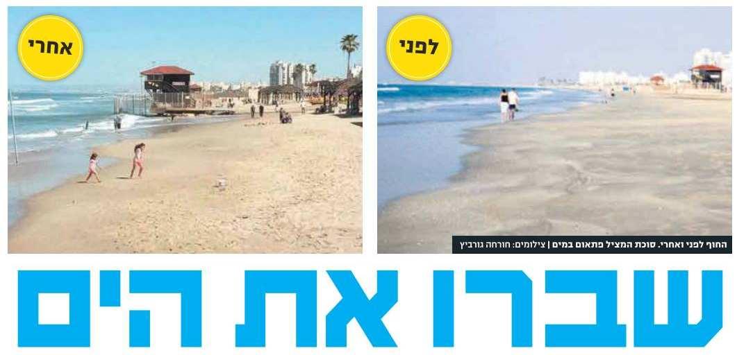 חוף קריית חיים לפני ואחרי. מתוך ידיעות אחרונות
